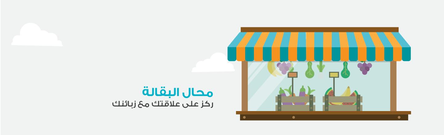 Groceries Banner