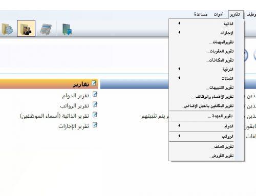 مخرجات البرنامج وقائمة تقارير