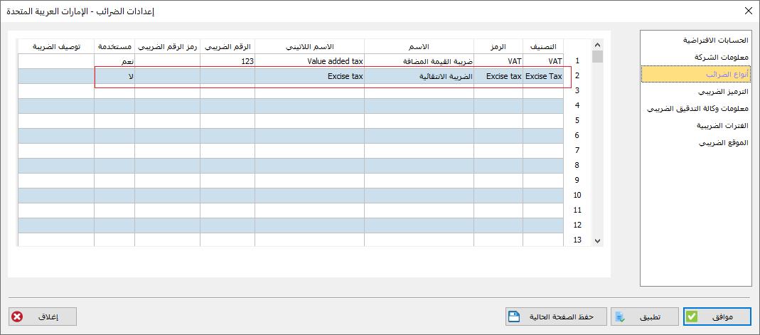 نموذج اقرار القيمة المضافة السعودية