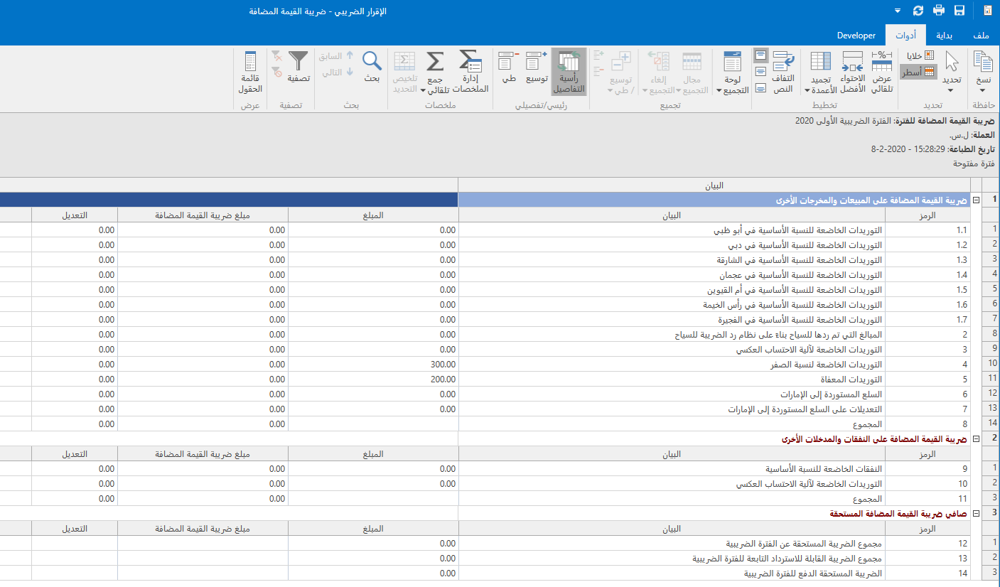 الإقرار الضريبي – ضريبة القيمة المضافة - الامارات العربية المتحدة