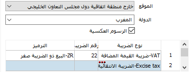 بطاقة زبون - رسوم عكسية - خارج منطقة مجلس التعاون الخليجي