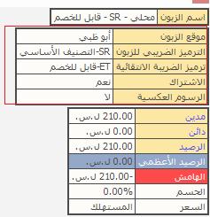 نافذة المعلومات - ضريبة السند