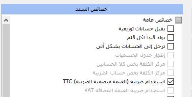 نمط سند يستخدم ضريبة TTC